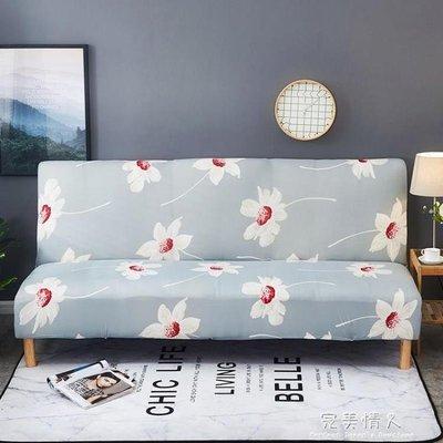 折疊沙發床套罩簡易懶人無扶手沙發套沙發罩全包萬能套三人