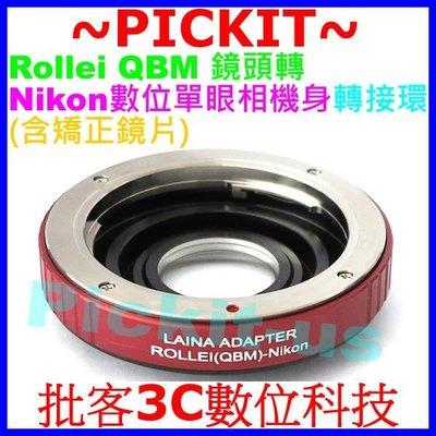 含矯正鏡片+無限遠對焦 Rollei QBM鏡頭轉Nikon F AI單眼機身轉接環D300 D200 D100 D3X
