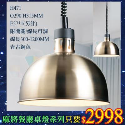 §LED333§(33HH471) 可拉式QQ線吸頂吊燈 E27*1光源另計 可搭配LED燈泡 適用餐桌等