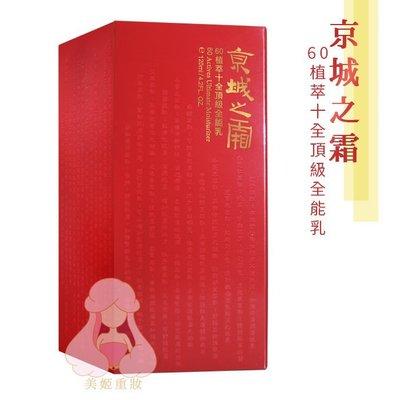 牛爾【京城之霜】60植萃十全頂級全能乳 120ML/瓶 六罐免運 @美姬重妝