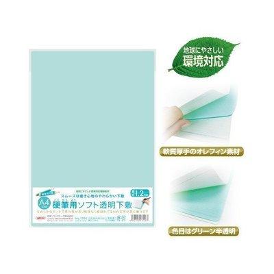 *kind親子雜貨*日本製 共榮出品 硬筆 鉛筆 原子筆 超好寫 墊板 A4 學用品 【現貨】