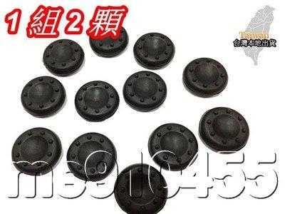 XBOX360手把 桿套 搖桿帽套 類比套 矽膠材質 手把帽 PS3 PS4 搖桿帽 蘑菇頭 3D類比用 黑色 有現貨