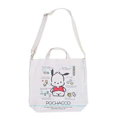 41+ 現貨不必等 Y拍最低價 日本正版 帕洽狗 米白色 帆布兩用 肩背包 側背包 小日尼三