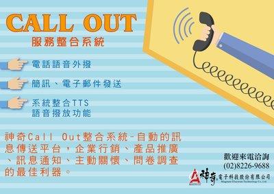 CallOut服務整合系統 電話自動外撥系統 (可結合電話篩選/AutoDial、簡訊/郵件發送、整合TTS語音外撥)