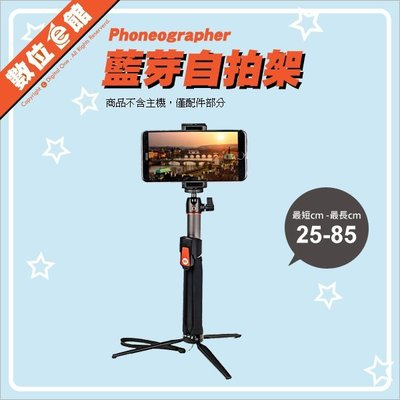 【免運費+贈充電線+收納袋】手機攝影家 SC1 可立碳纖藍芽自拍桿 自拍架 三腳架 1/4吋螺絲 GOPRO 運動攝影機