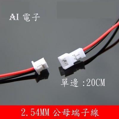 【AI電子】*XH2.54mm端子線2P 公母對接連接線空中對接對插線接插件
