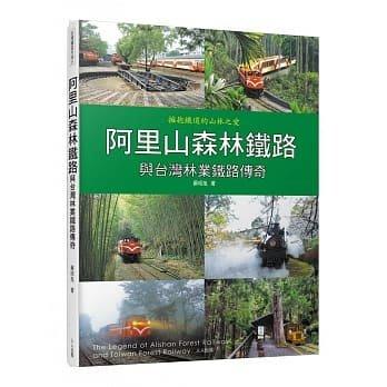 【鐵道智庫權威蘇昭旭老師全新力作】阿里山森林鐵路與台灣林業鐵路傳奇
