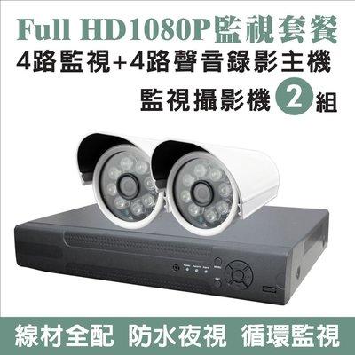 全方位科技-免運監視器套餐 4路錄影監控DVR主機 SONY紅外線攝影機1080P*2 AHD TVI CVI 遠端監控