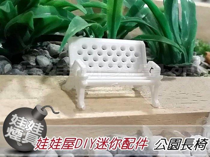 ㊣娃娃研究學苑㊣滿499元免運費 創意DIY 娃娃屋DIY迷你配件 公園長椅  單售價(DIY119)