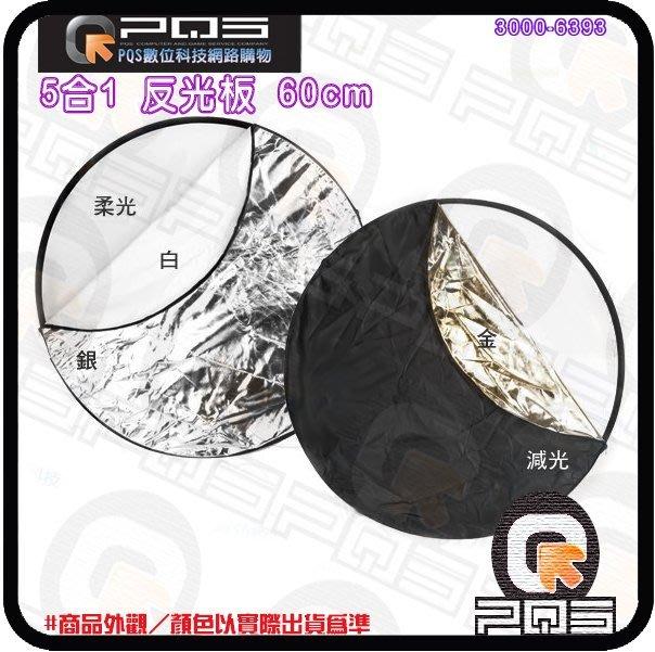 台南PQS 單眼數位相機專業攝影棚閃光燈拍照 60cm中型5合1折疊金色 銀色反光板 白色補光板 摺疊柔光板