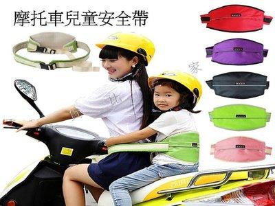 摩托車兒童腰圍安全帶 腳踏車 防掉落 防摔帶 固定 揹帶 防墜落 反光條 機車背巾 透氣 自行車 機車背帶 小孩 嬰兒