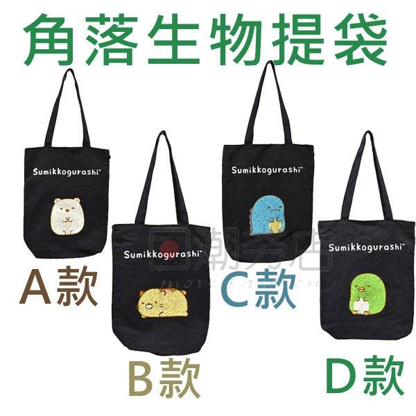 [日潮夯店] 日本正版進口 角落生物 提袋 貼鑽提袋 小白熊 貓咪 小水怪 小河童 閃亮亮貼鑽提袋 側背提袋 托特包