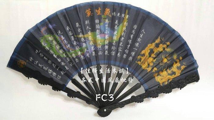【佳樺生活本舖】100入中國風莫生氣扇(FC3) / 表演道具扇跳舞扇功夫扇批發客製化