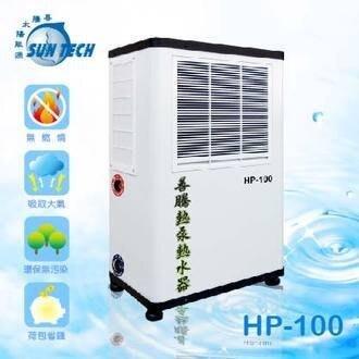 【SUNTECH善騰】超省電.善騰熱泵強泵熱水器 HP100-300公升(約6人適用)