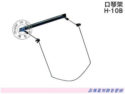 高傳真音響【H-10B 】全新口琴架 ...
