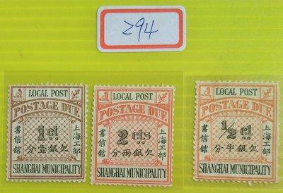 直購價*(294)早期郵票~[上海工部書信館欠資]郵票~半分、1分、2分~無膠~品相如圖