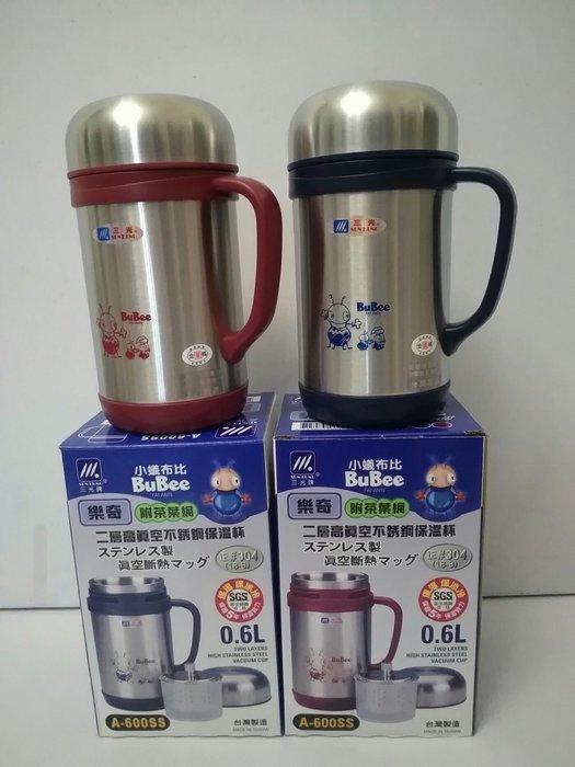 三光牌不鏽鋼保溫杯 304不鏽鋼保溫杯 保溫壺 保溫瓶 台灣製造 0.6L 附茶葉網