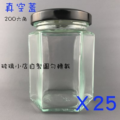 @200六角瓶 真空蓋@  一盒25入玻璃小店 果醬瓶 醬菜瓶 XO醬 蝦醬瓶 玻璃瓶 玻璃罐