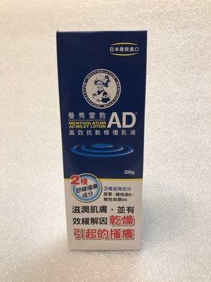 Acness 曼秀雷敦 AD高效抗乾修復乳液 200g