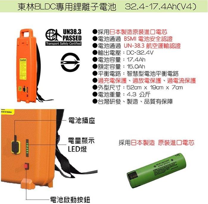【東林電子台南經銷商】V4鋰離子17.4Ah電池組