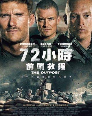 電影現貨《72小時前哨救援/前哨 The Outpost》