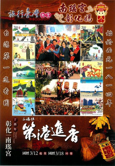 (個人化郵票29)南瑤宮彰化媽二碼媽伍徒步笨港進香