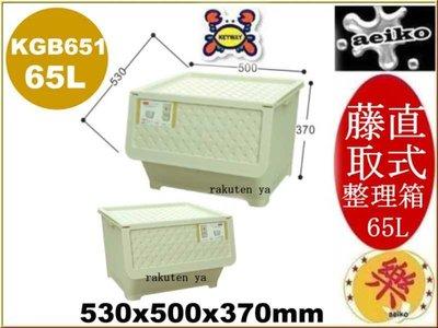 KGB-651/藤直取式整理箱/分類箱/可堆疊/附輪/整理箱/玩具/KGB651/聯府/直購價/aeiko/樂天生活倉庫