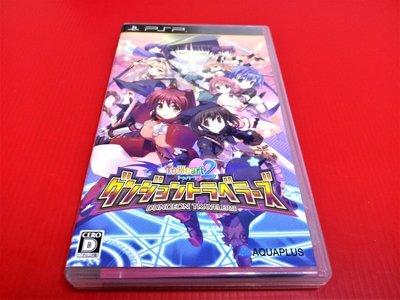 ㊣大和魂電玩㊣ PSP To Heart2 迷宮旅人{日版}編號:N3---掌上型懷舊遊戲