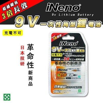 iNeno 9V一次性角型鋰電池 充電電池/充電器/低自放/3號電池/4號電池