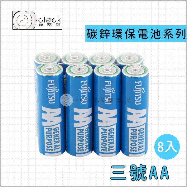 【鐘點站】FUJITSU 富士通 3號碳鋅電池 8入 / 碳鋅電池/乾電池/環保電池