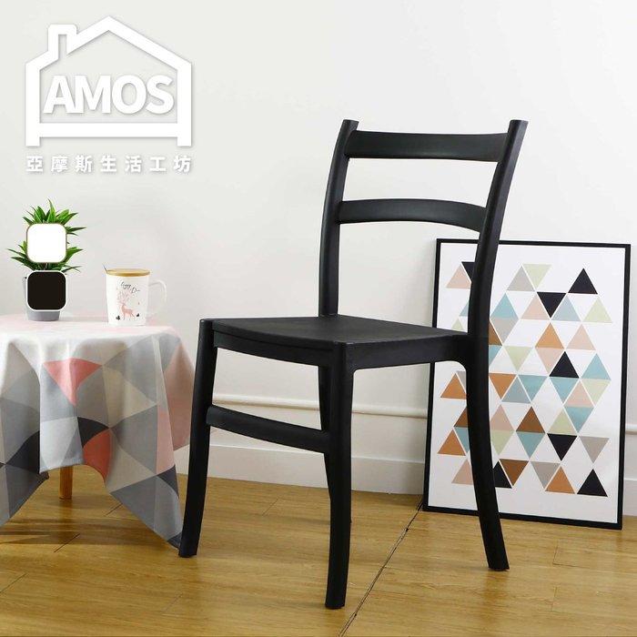 【YAN049】格林素色人體工學塑膠餐椅 Amos