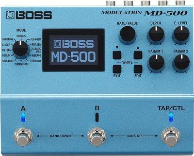 ☆ 唐尼樂器︵☆ BOSS MD-500 Modulation 錄音室等級吉他 Bass 空間系 單顆效果器 MD500