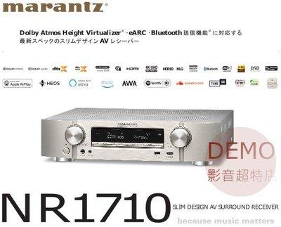 ㊑DEMO影音超特店㍿日本Marantz NR1710 DTS:X Dolby Atmos擴大機 7.1 聲道 附中說