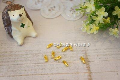 【幸福瓢蟲手作雜貨】3色選~1~1.5mm(古銅、鎳色、金色)圓珠鍊釦頭/連接釦頭/手作材料/~2個1元