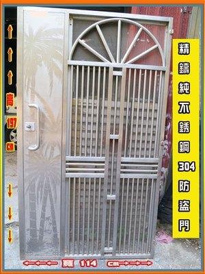 《九成新》精鑄亮面純304不鏽鋼《白鐵內外門 可單買》白鐵門《玄關門片(便宜賣)