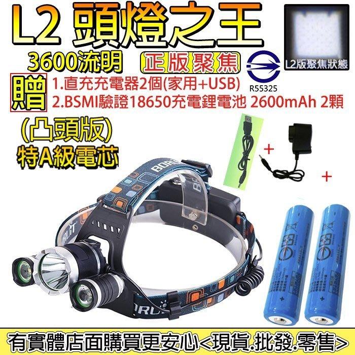 27023-137-興雲網購2店【L2頭燈之王2600mAh配套(藍】CREE XM-L2強光魚眼手電筒 頭燈 工作燈