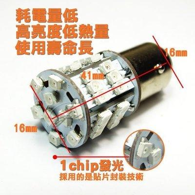 ◇光速LED精品◇1156雙芯 39SMD 煞車燈 煞車燈閃爍器 爆閃 慢閃4下 快閃4下 紅光