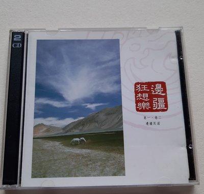李泰祥、中國交響世紀2CD邊疆狂想樂《掀起你的蓋頭來》《青春舞曲》《馬車夫之戀》《蒙古牧歌》《康定情歌》【片優如新】