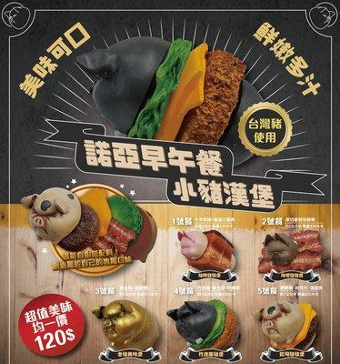 【一手動漫】預約 12月 轉蛋 小豬漢堡 一套5款