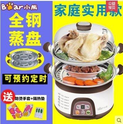 『格倫雅品』小熊插電蒸鍋多功能家用大容量304不銹鋼2層小型迷妳蒸菜器電蒸籠