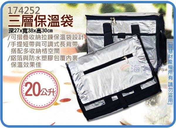 =海神坊=三層保溫袋 冰溫兩用保溫袋 保冰袋 保冷袋 便當袋 野餐袋 冷飲外送袋 附背帶 20L 12入3850元免運
