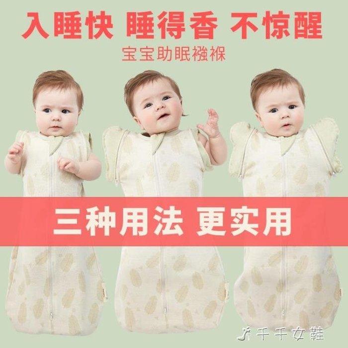 防驚跳睡袋夏季薄款包巾嬰兒投降式防踢被新生兒襁褓防驚嚇