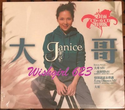 Janice 衛蘭-『Day  Night  雙封面CD AVCD特別版 』港版粵語專輯  絕版/ 品 ~ 大哥、黎明
