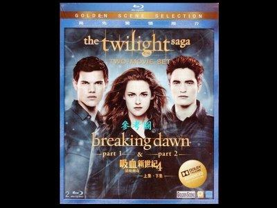 【BD藍光】 暮光之城 破曉1+2:雙碟套裝The Twilight Saga:Breaking Dawn 1 & 2