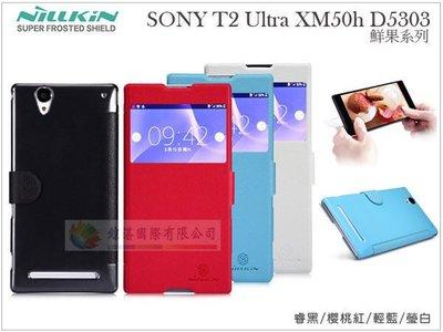 鯨湛國際~NILLKIN原廠 SONY T2 Ultra XM50h D5303 來電視窗 鮮果硬殼側翻皮套 超薄磁扣側掀書本套
