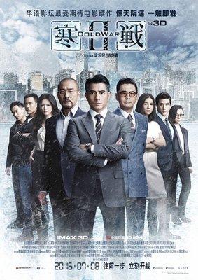 【藍光電影】寒戰2 正式版 Cold War Ⅱ 98-007