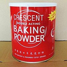 (TIEN-I 天一食品原料) 月光泡打粉(無鋁配方) 泡大粉 2.72kg/罐
