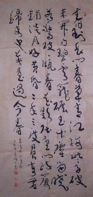 (保證真跡)K國際藝術家何唐宇天 (何大忠)-書法-李清照:小重山 (4)