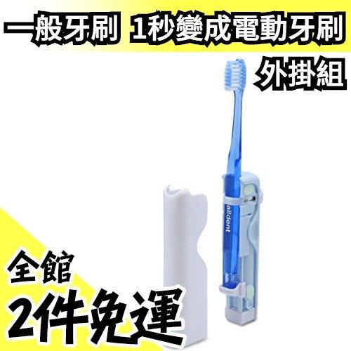 空運 日本原裝 sonic all SA-2 超音波電動牙刷 音波振動 超音波牙刷(不含牙刷) 電池式【水貨碼頭】