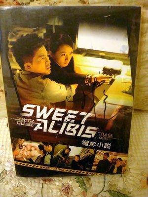 林依晨親筆簽名---甜蜜殺機電影小說